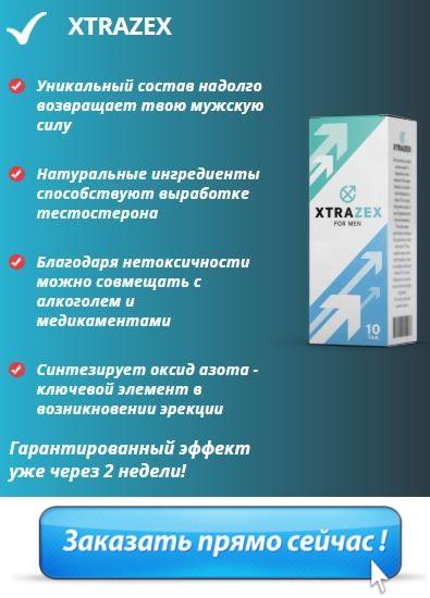 5 лучших препаратов для потенции
